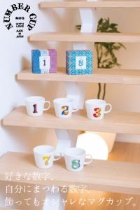 取寄品 数字 マグカップ ギフトパッケージ入り ナンバーズ マグカップ 12 日本製お祝いお 誕生日ギフト 生活雑貨通販