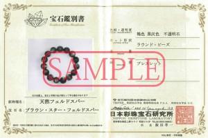 ☆高品質☆【ブレスレット】キャッツアイゴールデンスターサンストーン (6A) (約14〜14.5mm) (鑑別済) (ケース付)