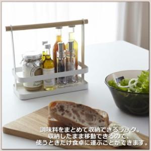 tosca トスカ 調味料ラック 山崎実業【キッチンラック/卓上/ホワイト/キッチン収納】