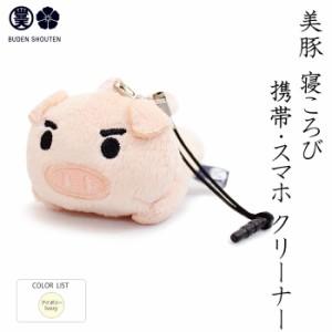 豊天商店 美豚シリーズ びぶた 美豚寝ころび携帯スマホクリーナー イヤホンジャック ストラップ