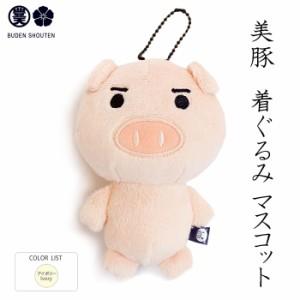 豊天商店 美豚シリーズ びぶた 美豚着ぐるみマスコット チャーム アニマル