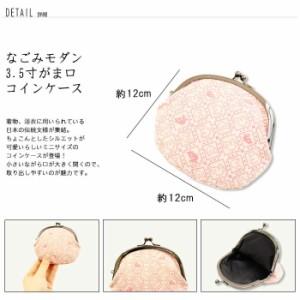 和柄財布 なごみモダン 3.5寸がま口 全2柄 ジャガード コインケース 小銭入れ がまぐち レトロ 財布