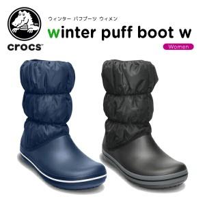 【30%OFF】クロックス(crocs) ウィンター パフブーツ ウィメン(winter puff boot women)