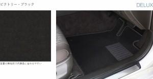 フロアマット デラックス SUZUKI スズキ アルト ラパン / ショコラ (AT/サイドブレーキ) H14/1〜H20/11 [アルト 3]