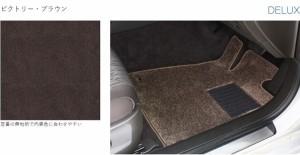フロアマット デラックス DAIHATSU ダイハツ ミラ イース (2WD/リアヒーター無) H23/9〜次モデル [イース 1]