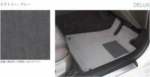 フロアマット デラックス TOYOTA トヨタ アレックス (2WD) H13/1〜H18/9 [カローラ 9]