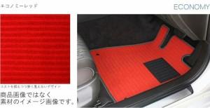 フロアマット エコノミー HONDA ホンダ ステップワゴン スパーダ含む (バタフライシート) H15/6〜H17/5 [ステップワゴン