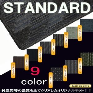 フロアマット スタンダード DAIHATSU ダイハツ ミラ イース (2WD/リアヒーター無) H23/9〜次モデル [イース 1]