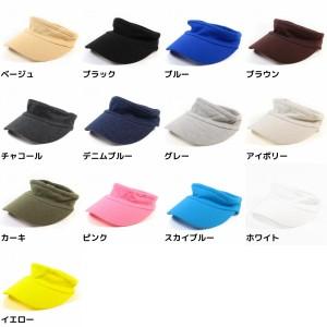 2個1000円引き/帽子/シンプルスウェットサンバイザー/メンズレディース coth0014