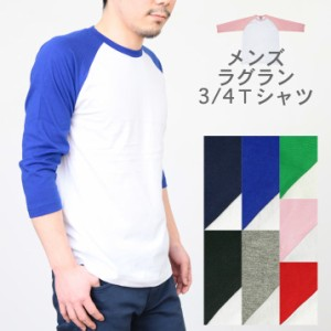[メール便]メンズラグラン7分丈Tシャツ ※ラッピング不可 disp0352 人気激安