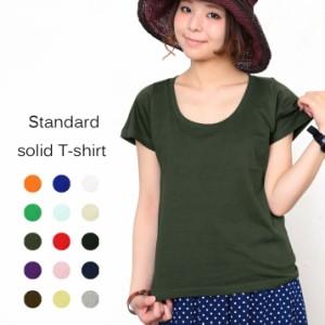 [メール便]disp0531 Tシャツ/スタンダード無地Tシャツ レディース特価