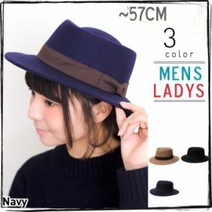 2個1000円引き/帽子/シンプル無地カンカン帽風つば広ウールフェルトハット中折れ帽子/レディースメンズ inak0114