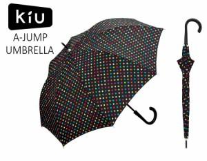 【メール便不可】KiU A-jump UMBRELLA キウ ジャンプ傘 (マーブルドット)