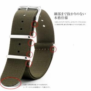 [メール便送料無料]着け心地◎高密度ナイロン NATO 時計 バンド 腕時計 ベルト 18/20/22mm