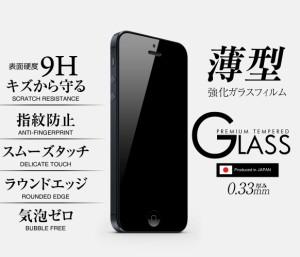 ≪2枚セット≫【表面保護ガラス+背面保護フィルム 特別限定パッケージ】≪クリア≫iPhone5/5s/5c 液晶保護ガラス 9H 強化ガラス