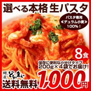 生パスタ 送料無料 生パスタ 選べる生パスタ8食セット 1000円ぽっきり ポッキリ