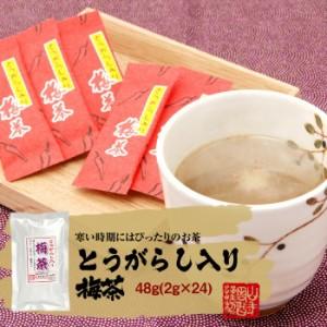 とうがらし梅茶 2g×24本×10袋 送料無料  とうがらしうめ茶 唐辛子梅茶 とうがらし梅茶 内祝い 贈り物 粉末 カプサイシン 健康茶 お茶