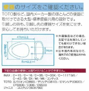 TOTO 暖房便座 トイレ リフォーム TOTO 純正品 大型用 ウオームレット TCF116 【 送料無料!! 】