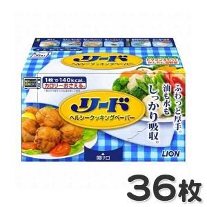 ▼《A》リードヘルシークッキングペーパー スモール 36枚【D】【LION ライオン】