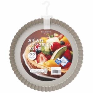 ▼【ケーキ作り】【B】KHS TSタルト型22cm【お菓子作り】 000DL6142【D】