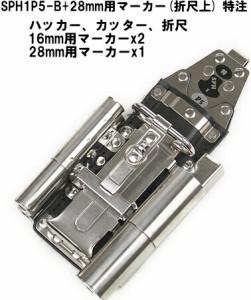 BXハッカーケース(特注)28mm用マーカ差し、逆差6連ブラック