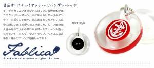 イカリモチーフのアクセサリーパーツ/アクリルパーツ[アンティークアンカーボタン]【メール便可15】