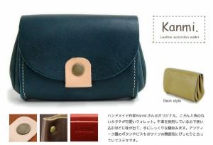 イーザッカ|送料無料|kanmi.|本革のミニ財布/革財布/レザー/カンミアコーディオンウォレット