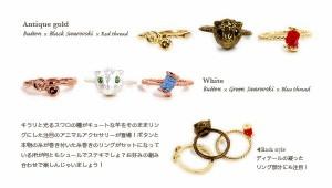 メリーシープトリプルリング/スワロフスキー/糸巻き/トリプルリング/アクセサリー/3連/指輪