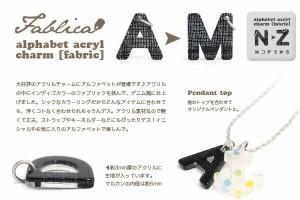 Fablica|アクセサリーパーツ/アルファベットアクリルチャーム[A〜M]【メール便可03】