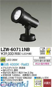 [LZW-60560YS] LZW60560YS 【送料無料】 大光電機 LED屋外スポットライト (DAIKO)