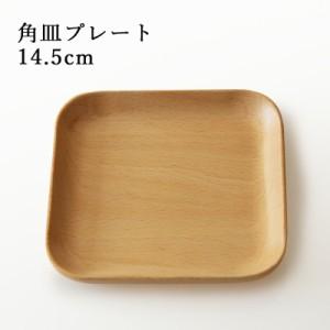 木製 ぶな 角皿プレート 14.5cm 001-3941(北欧、橅材、ブナ、プレート、ディッシュ、木皿)[fs01gm]fs2gm