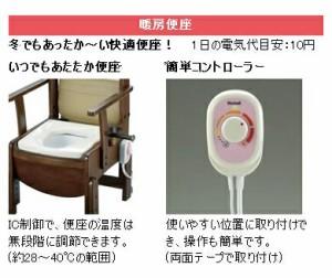 木製トイレ きらく コンパクト 18530 暖房便座 リッチェル (ポータブルトイレ 木製 介護 トイレ 肘付き椅子 コンパクト 暖房便座) 介護用