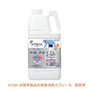 HYGIA ハイジア 衣類布製品の除菌消臭スプレー 2L 詰替用 ライオンハイジーン (ウィルス除去 抗カビ 抗菌) 介護用品