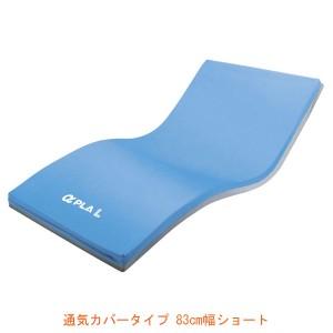 (代引き不可) アルファプラL 通気カバータイプ MB-LA3S 83cm幅ショート タイカ (マットレス 介護ベッド 褥瘡予防 マット 体圧分散 床ずれ