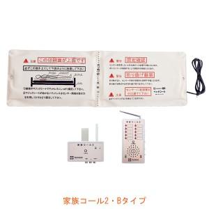 (代引き不可) 家族コール2・Bタイプ  HK-2B テクノスジャパン (介護 チャイム 徘徊感知機器) 介護用品