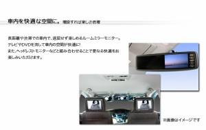 【送料無料】4.3インチ ルームミラーモニター【タッチパネル】(バックミラーモニター)【バック連動OK】液晶モニター