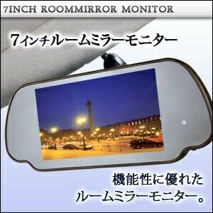 【送料無料】7インチルームミラーモニター(バックミラーモニター)【バック連動OK】