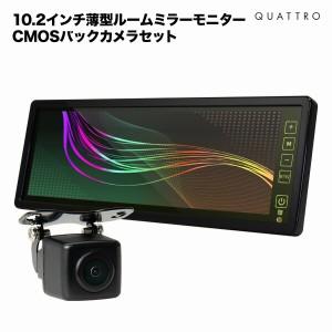 【送料無料】10.2インチルームミラーモニター&CMOS角型バックカメラ