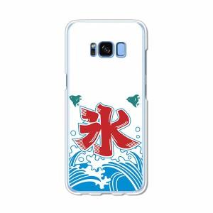 Galaxy S8 SCV36 SC-02J共用 ハードケース/カバー 【夏の氷 PCクリアハードカバー】 スマートフォンカバー・ジャケット