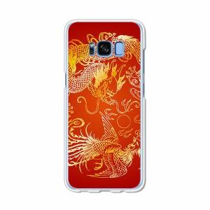 Galaxy S8 SCV36 SC-02J共用 ハードケース/カバー 【D-H PCクリアハードカバー】 スマートフォンカバー・ジャケット