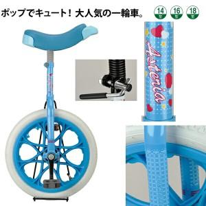 アステリア18一輪車(ホワイト/ブルー) ( YC-9838 / CAG10252834 )