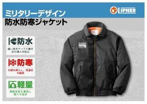 防水防寒ジャケット ルイス ブラック LL ( 30508711 / HN10340922 )