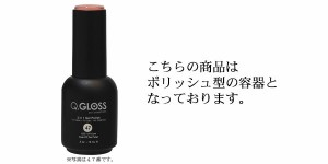 CHRISTRIO(クリストリオ) Qgloss(キューグロス) カラージェル  15ml  N48