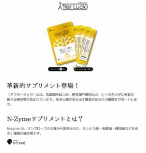 アフターラック 15包パック【♪】(粉末スティックタイプ) After Luck/サプリメント 乳酸菌 栄養機能食品 亜鉛 天然由来成分 酵素 健康