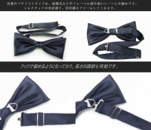 【フォーマルクロスタイ】(CR&CH-216-Y)【ダークネイビー】/結婚式、パーティー