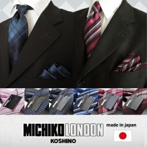 ミチコロンドン チーフ付 ネクタイ おしゃれ 新柄入荷 到着後レビュー記入で送料無料 (メール便)ブランドネクタイ MICHIKO LONDON