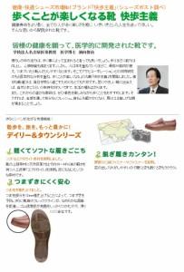 婦人 快歩主義(日本製)アサヒシューズ ASAHI SHOES L-011