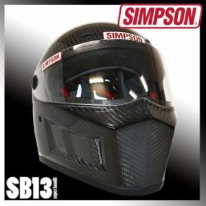 SIMPSON ヘルメット SB13 CARBON シンプソン スーパーバンディット13 カーボン SG規格 国内仕様 送料無料