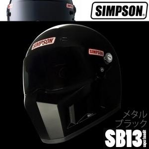 【送料無料】【SIMPSON】シンプソンヘルメット スーパーバンディット SB13 SUPER BANDIT13 ブラック 国内仕様 SG規格 フルフェイス