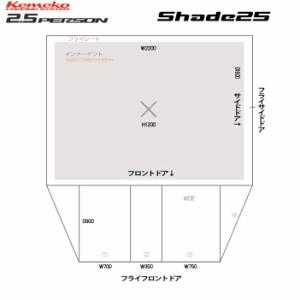 【送料無料】【kemeko】ツーリングテント SHADE25 キャンプツーリング ソロキャンプ 2.5人用 ダブルウォールテント